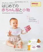 Easy cute the first time of the baby clothing and accessories