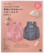 Gentle hand made with gauze sewing of cute baby wear