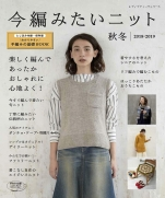 Knit you want to knit now Autumn-Winter 2018-2019