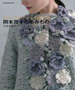 Okamoto Keiko Aimi Crochet Ami