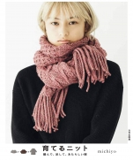 Braise knit, add new clothing book Michiyo