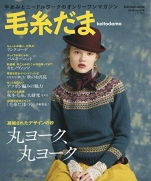 Keito Dama Fall 2018 autumn vol.179