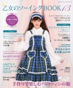 Lolita Fashion sawing BOOK 13