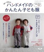 Easy handmade children clothing 2018-2019 Fall-Winter