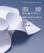 Curved origami design paperbook