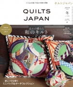 Quilt Japan January 2019 Winter