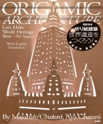 Origami Construction Continued · Make a World Heritage Site! Monograph