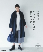 Saito Yuko  - usual comfortable clothes and bag