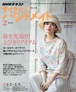 NHK nice handmade 2019-02