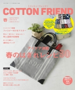 Cotton Friend 2019 Spring