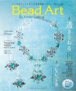 Bead Art Summer 2018 vol.26