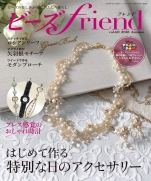 Beads Friend 2018 Year Vol. 60