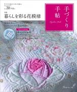 Handmade vol. 20 spring