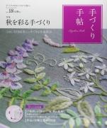 Handmade Vol.18 Hatsush