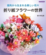 Origami flower world (Boutique books)