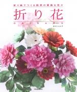 Folding flower ORIBANA