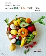 Cute vegetables and fruit is full
