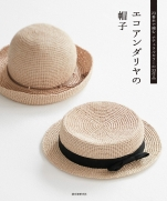 Eco Andaliya hat: 37 pieces of natural color knitted with 23rd thread