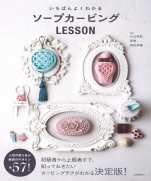 The best understood soap carving LESSON large book