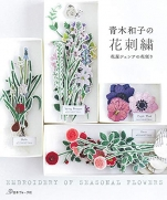 Kazuko Aoki Flower Embroidery Large Book