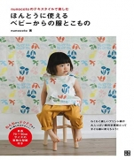 Enjoy with nunocoto textiles. Clothes and articles from a really usable baby