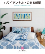 Hawaiian quilt room book