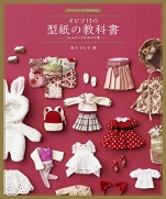 Obitsu 11 Pattern Textbook -11cm Size Girl Clothing