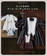 Special Doll Coordinate Recipe Nice clothes for boys and girls