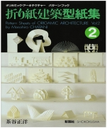 Origami Building Pattern Collection 2 (English)