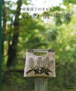 Yoko Saito quilt green promenade Book