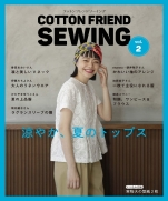 COTTON FRIEND SEWING vol.2