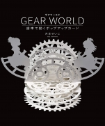 GEAR WORLD Geared pop-up card book