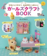 Girls Craft BOOK