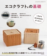 Eco Craft Basics