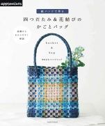 Four-Fold & Flower Knot Bags and Baskets