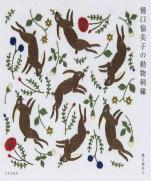 Yumiko Higuchi animal embroidery book