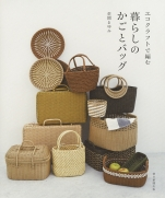 Eco Craft Weave Life Hamper and Bag