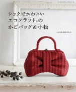 Chic and Cute Eco-Craft Basket Bag & Accessories