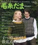 Keito Dama 2019 Fall vol.183