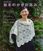 Ami Crochet Vol.10  autumn and winter