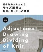 Basic knitting sizing, drafting and indexing basics