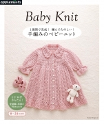 Finished in a week! Easy knitting! Baby knit