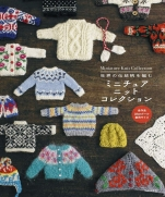 Miniature knit collection traditional patterns from around the world