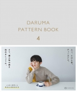 DARUMA PATTERN BOOK 4 book