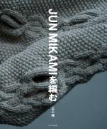 JUN MIKAMI book
