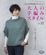Adult hand knitting style vol.12