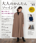 Easy sewing for adults 2019-2020 Fall / Winter
