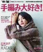 I love hand-knitting! 2019-20 AUTUMN & WINTER (saita mook)