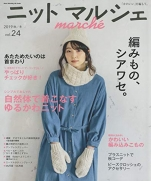 Knit Marche vol.24