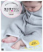 Baby ♡ knit book